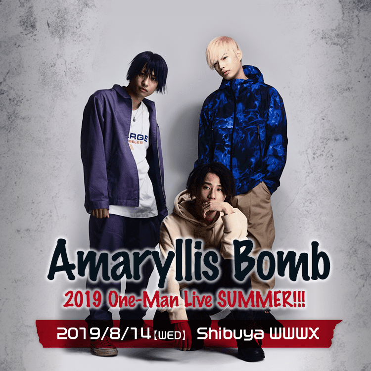 「Amaryllis Bomb 2019 One-Man Live SUMMER!!!」開催のお知らせ